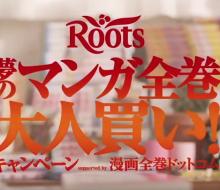 JT Roots 「マンガキャンペーン 叶っちゃった」