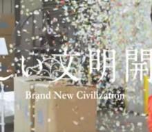 東京事変 / 新しい文明開化