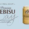 YEBISU DAY 2018 -bbq- / 30sec