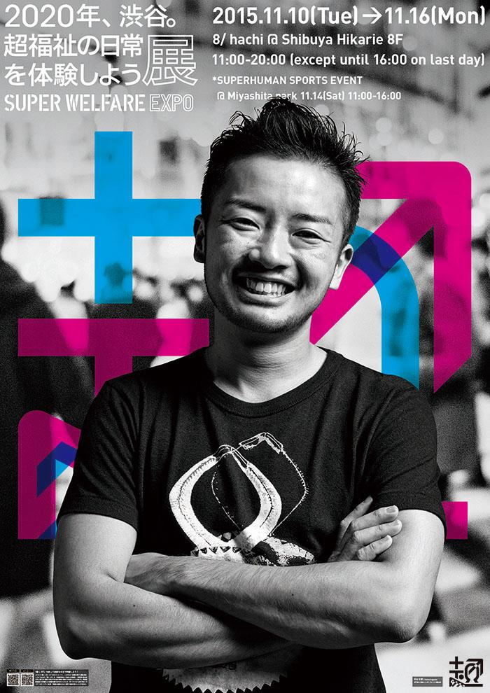 2020年、渋谷。超福祉の日常を体験しよう展/SUPER WELFARE 2015