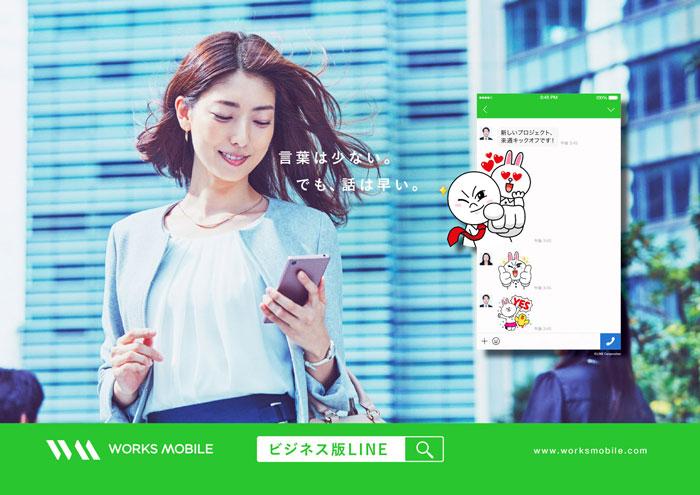LINE Works Mobile