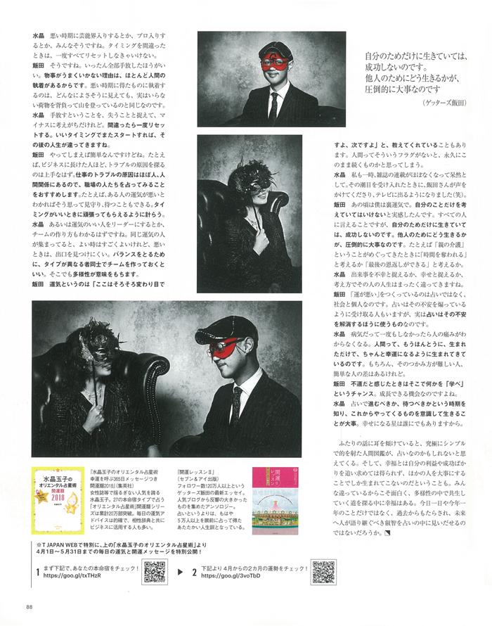 T JAPAN 15号 2018 「ゲッターズ飯田さん×水晶玉子さん」