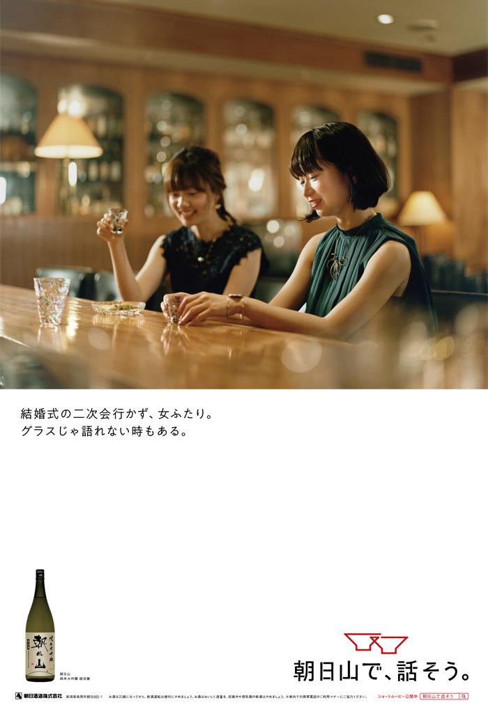 朝日山酒造株式会社 朝日山で、話そう 2018